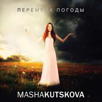Masha Kutskova – Weather Change